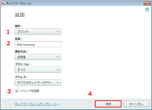 Select Block in the Action section, enter Web browsing in the name section, select the Log events check box, and click Save