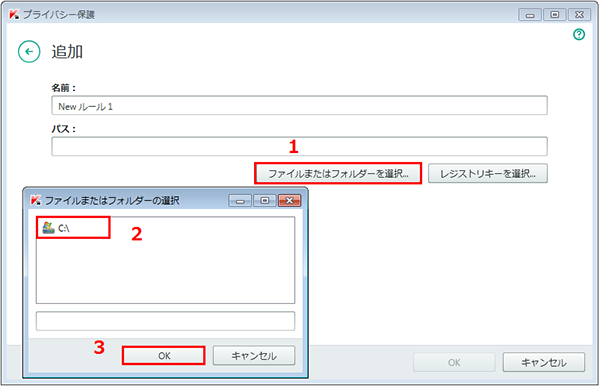 Specify a resource type (file or registry key), select an object and click OK