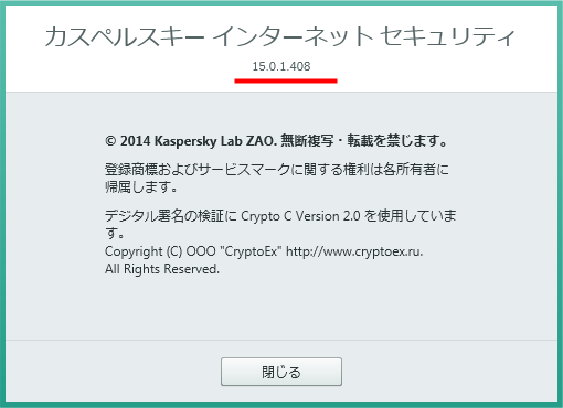 Learn the full version number of Kaspersky Internet Security 2015 from the About window