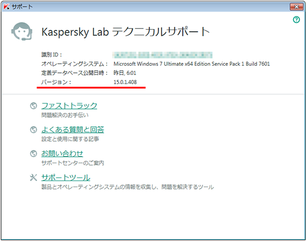 Learn the full version number of Kaspersky Internet Security 2015 from the Support window
