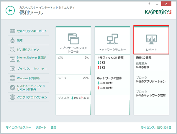 To get an update report for Kaspersky Internet Security 2015, click Report in the Tools window