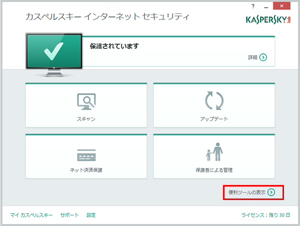 To delete user activity traces of working on the Internet, open the Tools window in Kaspersky Internet Security 2015