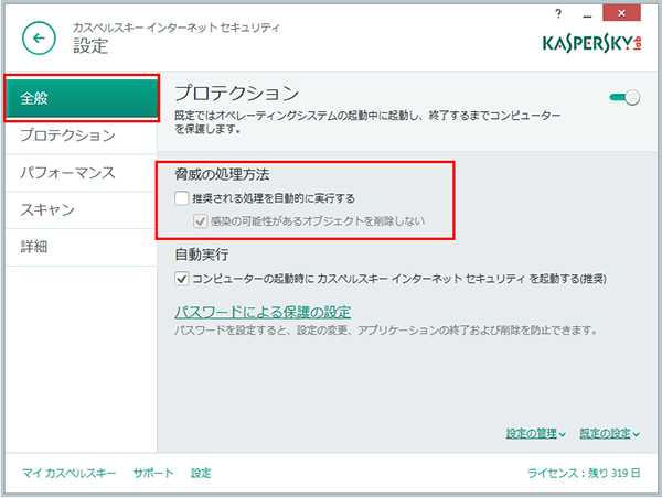Disable the automatic protection mode in Kaspersky Internet Security 2015