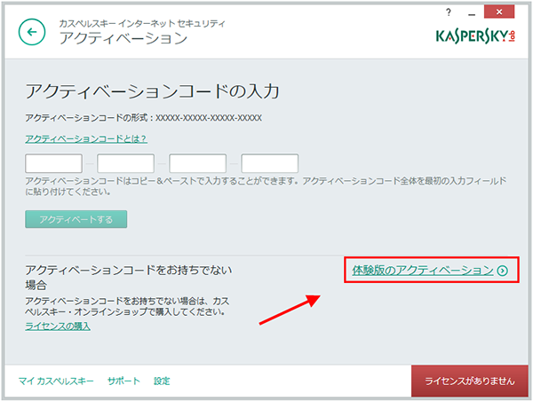 Step 1 of activating the trial license during the installation of Kaspersky Internet Security 2015