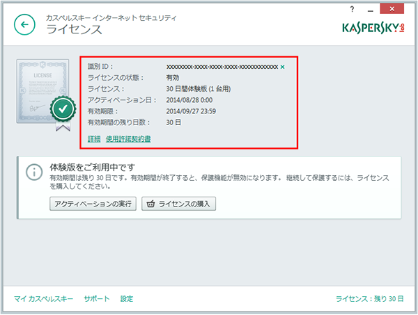 You can find the information on the trial license for Kaspersky Internet Security 2015 in the Licensing window
