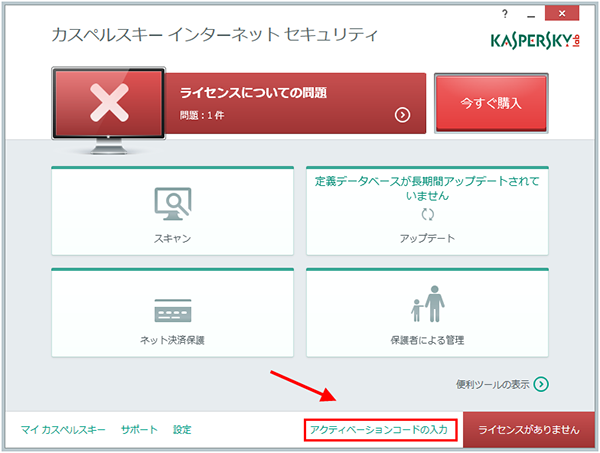 Step 1 of activating the trial license after the installation of Kaspersky Internet Security 2015