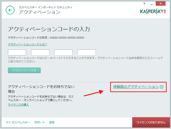 Activate a trial version of Kaspersky Internet Security 2015