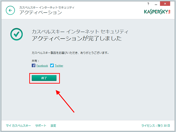 Your trial version of Kaspersky Internet Security 2015 is now activated.