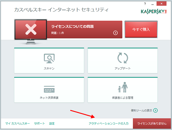 Click Enter activation code to activate a commercial version of Kaspersky Internet Security 2015