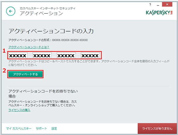 Enter the Kaspersky Internet Security 2015 activation code