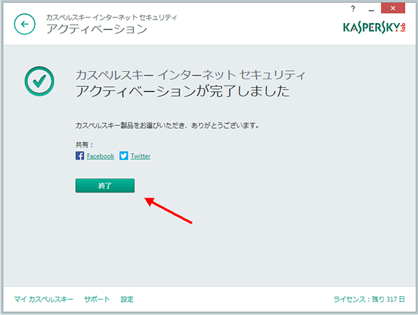The fully enabled commercial version of Kaspersky Internet Security 2015 has been activated