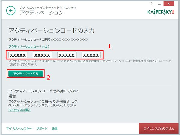 Activate a full commercial version of Kaspersky Internet Security 2015