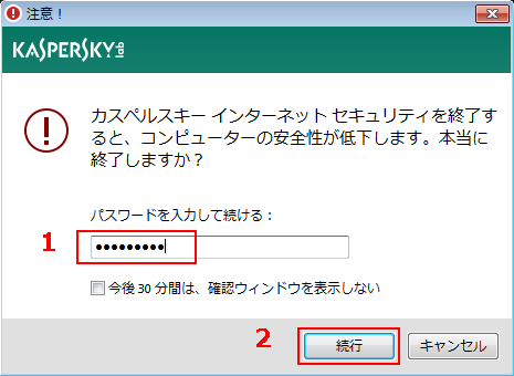 To remove the product, enter the password that you set up for protecting the application's settings.