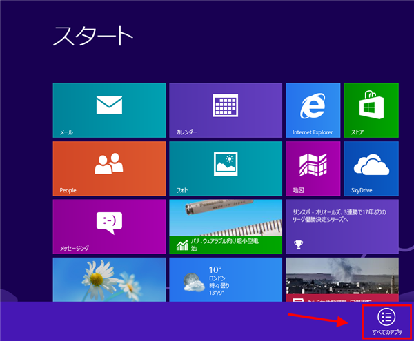 Open the All apps view in Windows 8