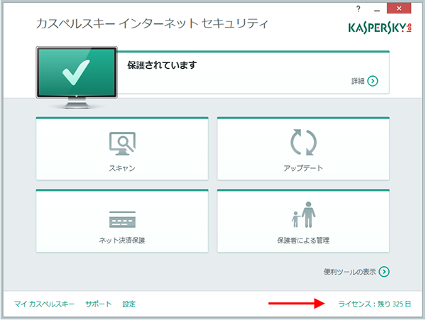 To buy an activation code, open the Licensing window of Kaspersky Internet Security 2015