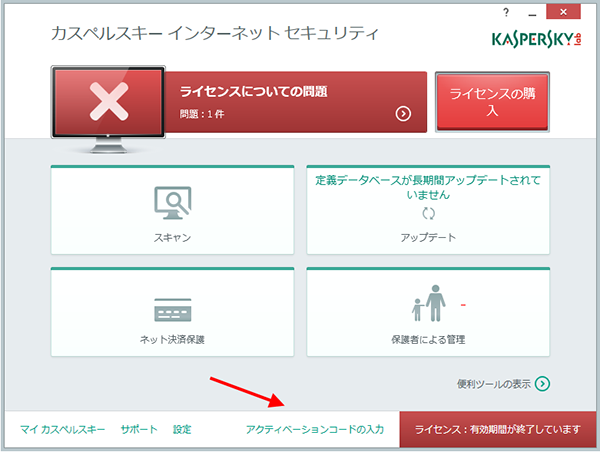 To add a new activation code, open the corresponding window in Kaspersky Internet Security 2015