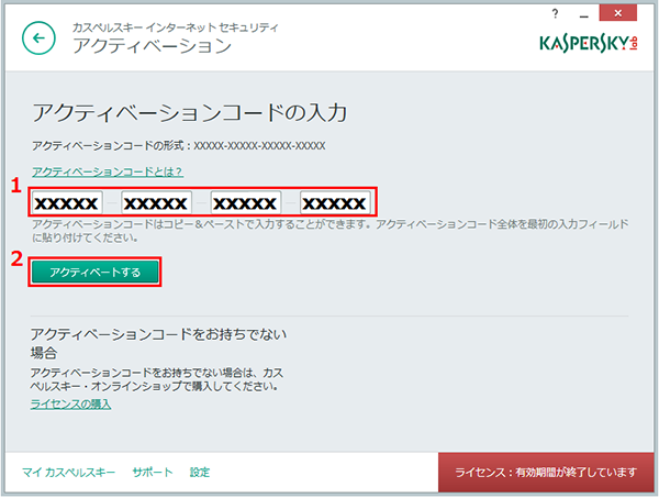 Add a new activation code for Kaspersky Internet Security 2015