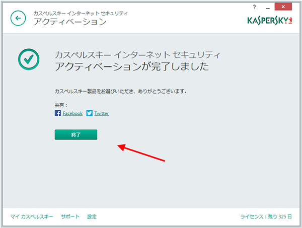 Wait until the new activation code is added to Kaspersky Internet Security 2015