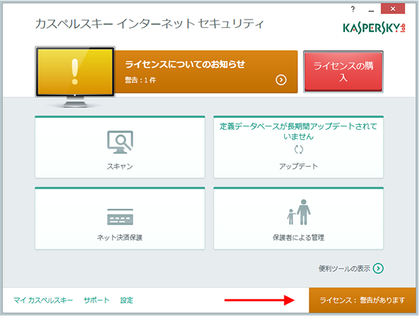 To add a new activation code, open the Licensing window of Kaspersky Internet Security 2015