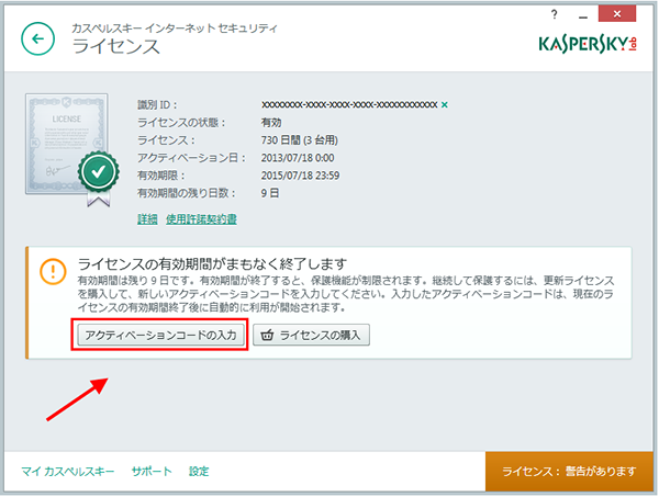 To enter the new activation code, click the corresponding button in the Licensing window of Kaspersky Internet Security 2015