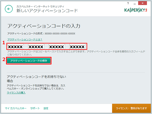 Enter the activation code for Kaspersky Internet Security 2015 and click Add activation code