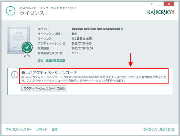 After the new code is added to Kaspersky Internet Security, the information about the current code and the new code will appear in the Licensing window