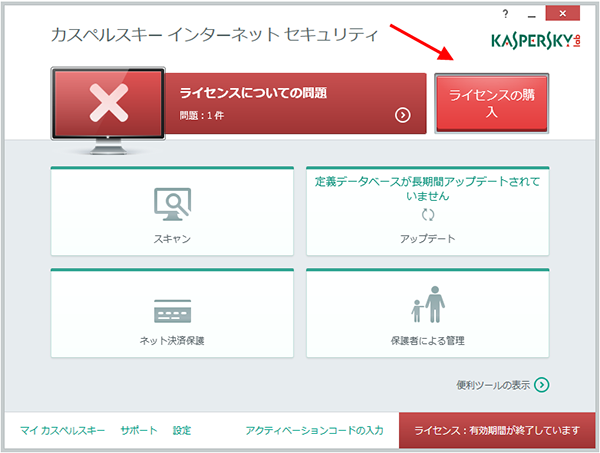 Open Kaspersky Internet Security 2015 to buy an activation code after trial license expires