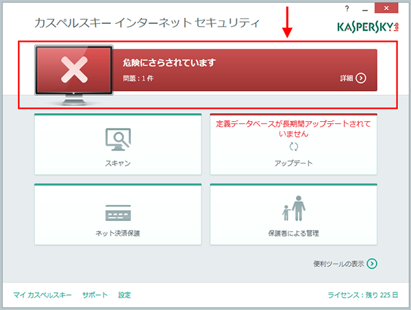 In the main window of Kaspersky Internet Security 2015 you can find the protection status indicator