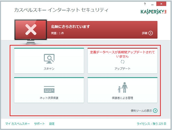 From the main window of Kaspersky Internet Security 2015 you can open the main application components: Scan, Update, Safe Money, Parental Control, Tools.