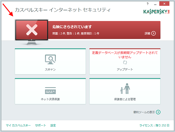 To fix protection problems, click the protection status indicator in the main window of Kaspersky Internet Security 2015