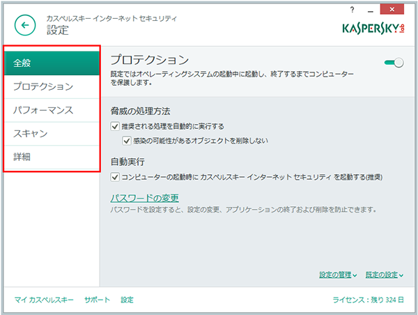 In Kaspersky Internet Security 2015 there are five sections of settings: General, Protection Center, Performance, Scan, Additional.