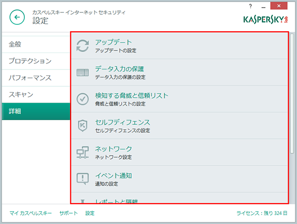In the Additional section, configure Kaspersky Internet Security 2015 updates, enable Secure Data Input, crate exclusion rules, enable or disable Self-Defense, configure proxy server settings