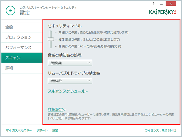In the Scan section, configure the scan settings of Kaspersky Internet Security 2015