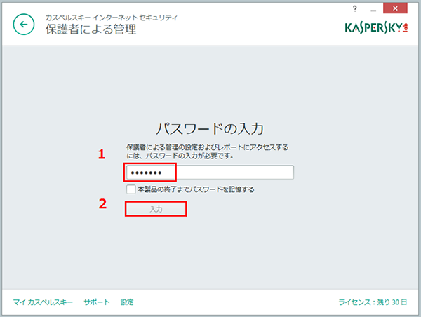 If you have set the password for access to Kaspersky Internet Security 2015 settings, type the password and click Enter.