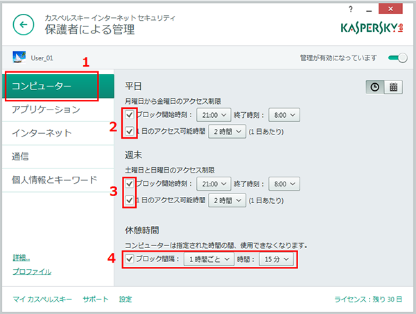 Restrict access to the computer for a user account using Parental Control in Kaspersky Internet Security 2015