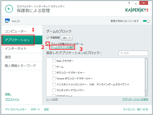 Block games from adult categories for a certain user account using Parental Control in Kaspersky Internet Security 2015