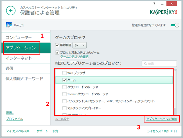 Block the start of specified applications for a certain user account using Parental Control in Kaspersky Internet Security 2015