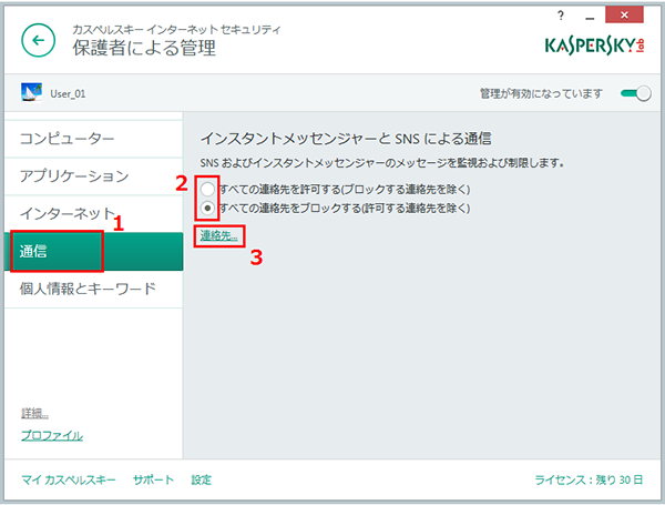 Restrict messaging with certain contacts via instant messengers or in social networks with certain contacts using Parental Control in Kaspersky Internet Security 2015