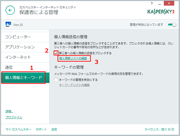 Block transfer of private data (for example, credit card numbers) for a user account using Parental Control in Kaspersky Internet Security 2015
