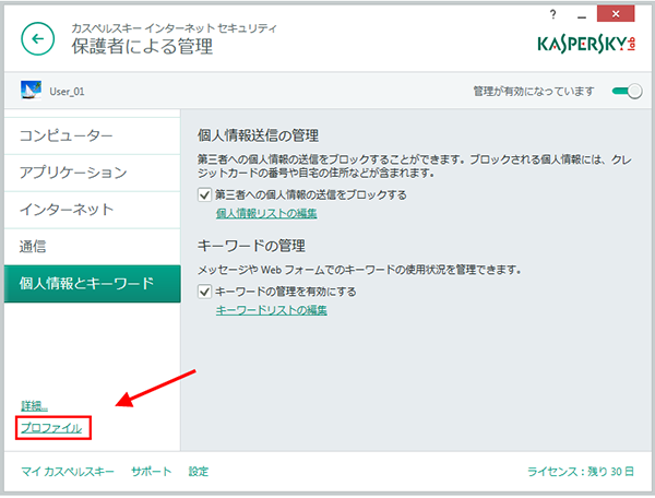 Select a profile for a user account using Parental Control in Kaspersky Internet Security 2015