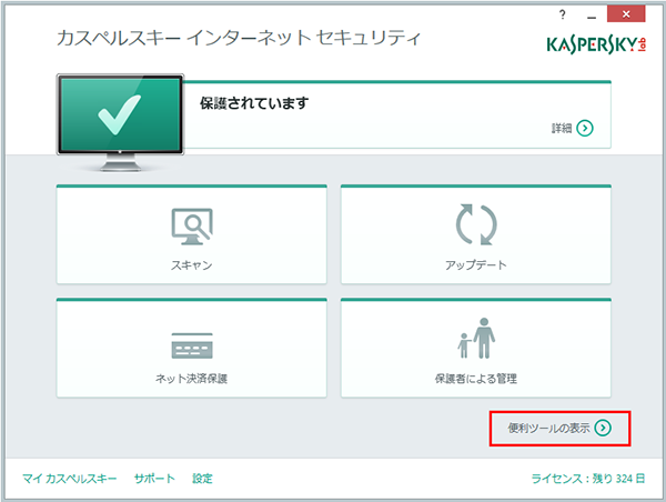 In the main window of Kaspersky Internet Security 2015, click the Show additional tools link