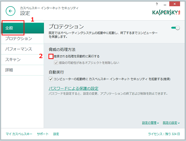 In the  Settings window of Kaspersky Internet Security 2015, go to the General tab and clear the check box Perform recommended actions automatically to define the action whenever a threat is detected.