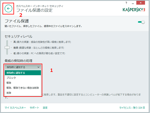 Open the File Anti-Virus Settings in Kaspersky Internet Security 2015 and select an action on threat detection: Block or Disinfect.