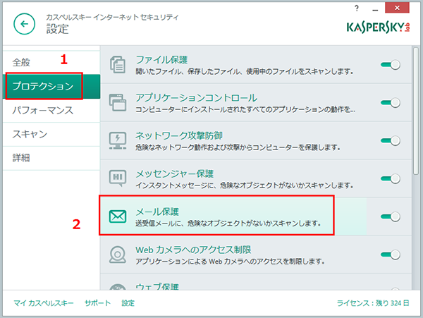 Open the settings of Mail Anti-Virus in Kaspersky Internet Security 2015 and select an action on threat detection: Block or Disinfect.