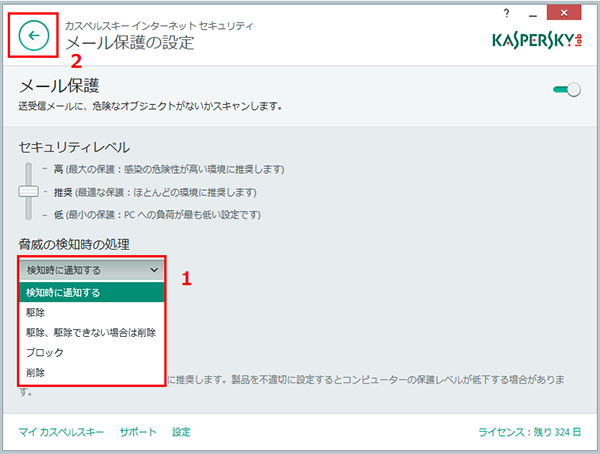 Open the Mail Anti-Virus Settings in Kaspersky Internet Security 2015 and select an action on threat detection: Block or Disinfect.