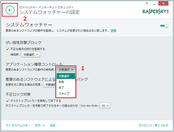 Open the System Watcher Settings in Kaspersky Internet Security 2015 and select an action on threat detection: Terminate the malware or Ignore.