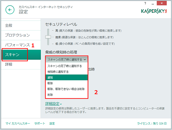 Open the Scan settingsin Kaspersky Internet Security 2015 and select an action on threat detection: Disinfect or Inform.