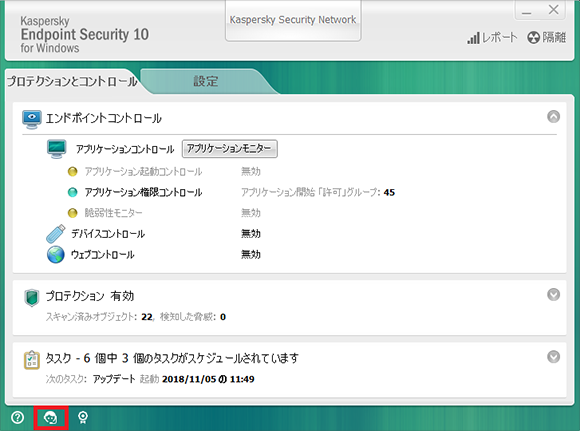 The main window of Kaspersky Endpoint Security 10 for Windows.