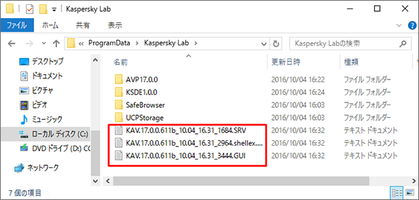 Image: trace files of Kaspersky Internet Security 2017