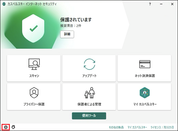 The Settings window of Kaspersky Internet Security 20